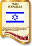 SIMVOLIKA -2-42-30-Izrail